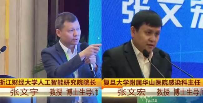 """一门两博士 张文宏与哥哥张文宇同台""""互怼"""" 金句频出"""