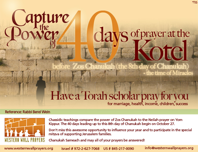 Special Prayers at the Kotel - 40 days until the 8th of Chanukah!!