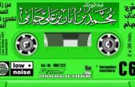 شرح كتاب الصيام من زاد المعاد لهدي خير العباد للشيخ محمد أمان الجامي