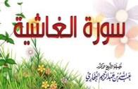 Sūrat Az-Zalzalah | 99 | The Earthquake | سورة الزلزلة | Shaykh Alī bin Yahyā al-Haddādī