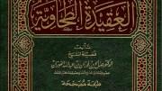 AL-`AQEEDATUT-TAHAAWIYYAH:  Understanding Al-Qadaa wal-Qadr