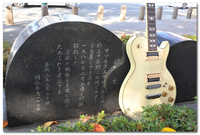 C:\Users\Barry\Desktop\matsumoto & matsumoku\monument inscription.jpg