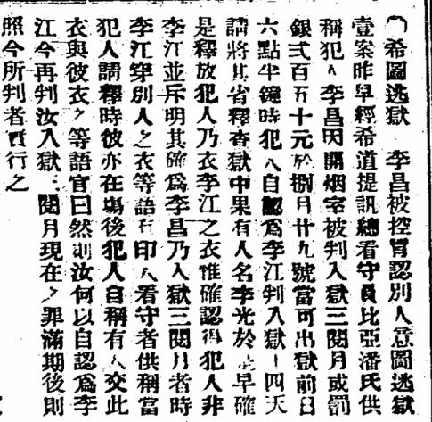(香港華字日報, 1913-06-13)