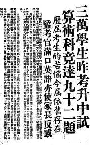 1963年,小六學生於45分鐘內面臨92題算術題。(來源:《大公報》第一張第三版,1963年5月4日)