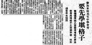 文憑試卷上的多項選擇題,竟然與升中試有關?(來源:《華僑日報》第五張第四頁,1969年4月15日)
