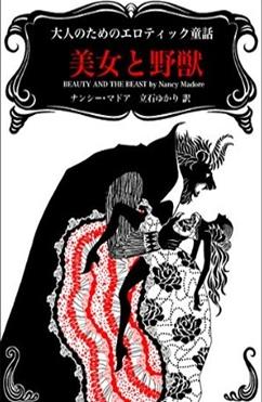 美女と野獣 大人のためのエロティック童話 Ⅰ