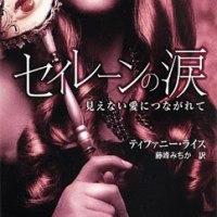 総合評価3: セイレーンの涙 見えない愛につながれて: The Original Sinners #1