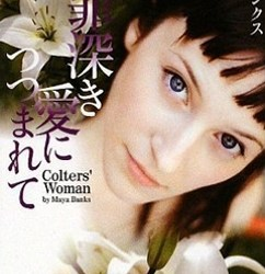 罪深き愛につつまれて: Colters' Legacy #1