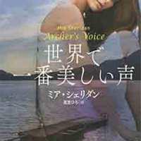 世界で一番美しい声: A Sign of Love (4)