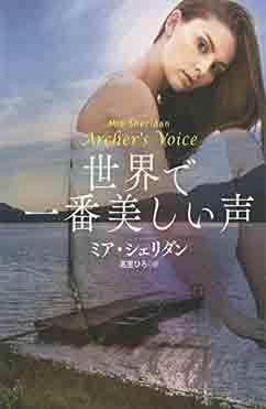 世界で一番美しい声: A Sign of Love#4