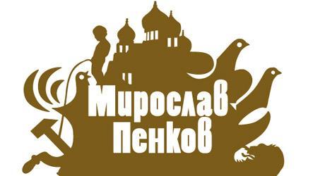 Miroslav Penkov - Wenn Giraffen fliegen (Blessing)