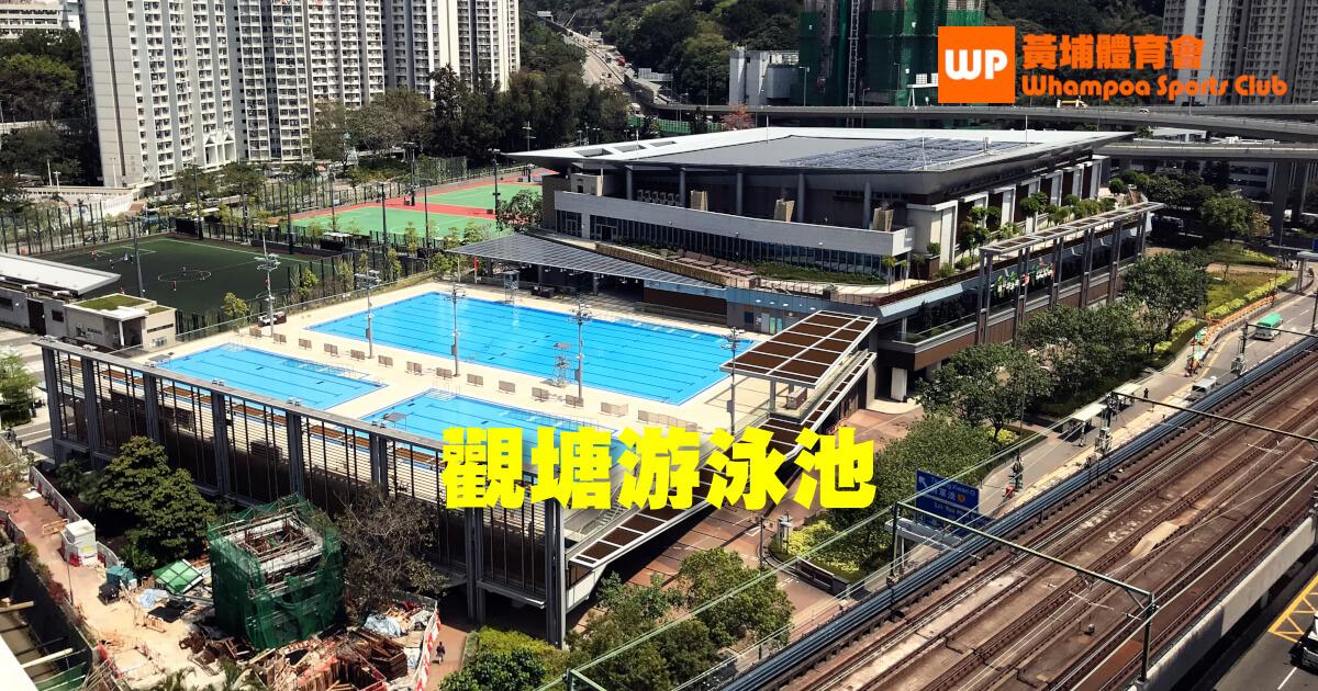 觀塘室內暖水游泳池   黃埔體育會