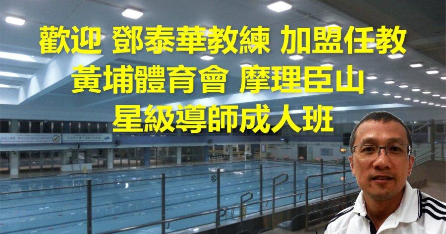 歡迎鄧泰華教練加盟任教黃埔體育會港島區星級導師成人班 1