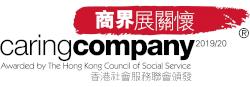 商界展關懷 Caring Company 2019-2020