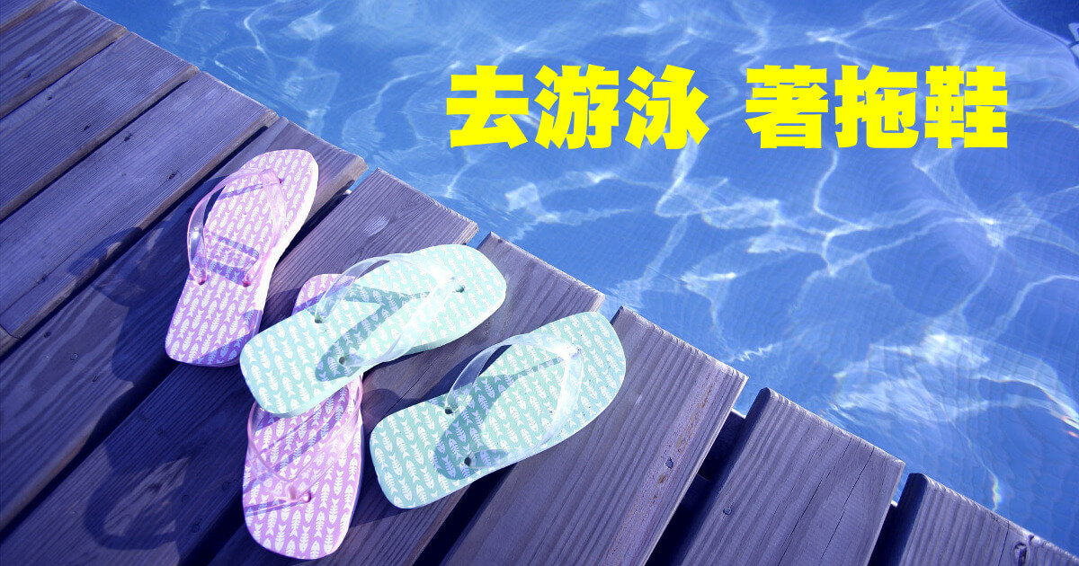 swim slippers