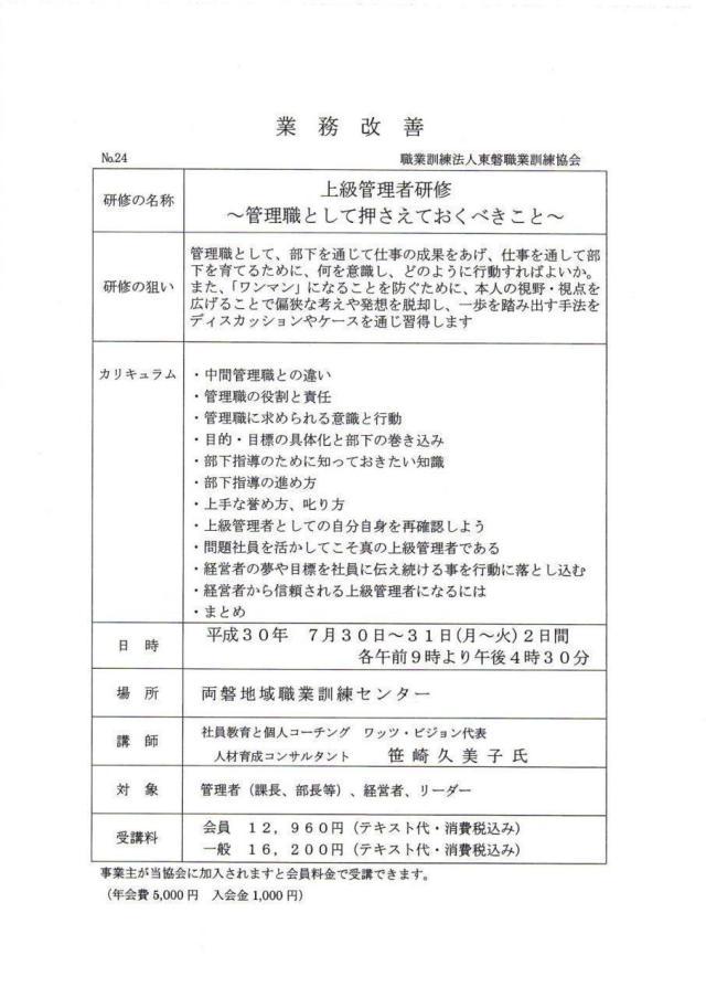 2018-0730-31_東磐職訓「上級管理者研修」