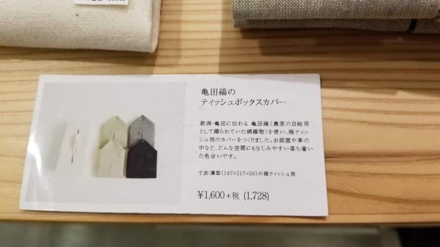 芸工大クラフトショップ「亀田縞」_20181102_142529