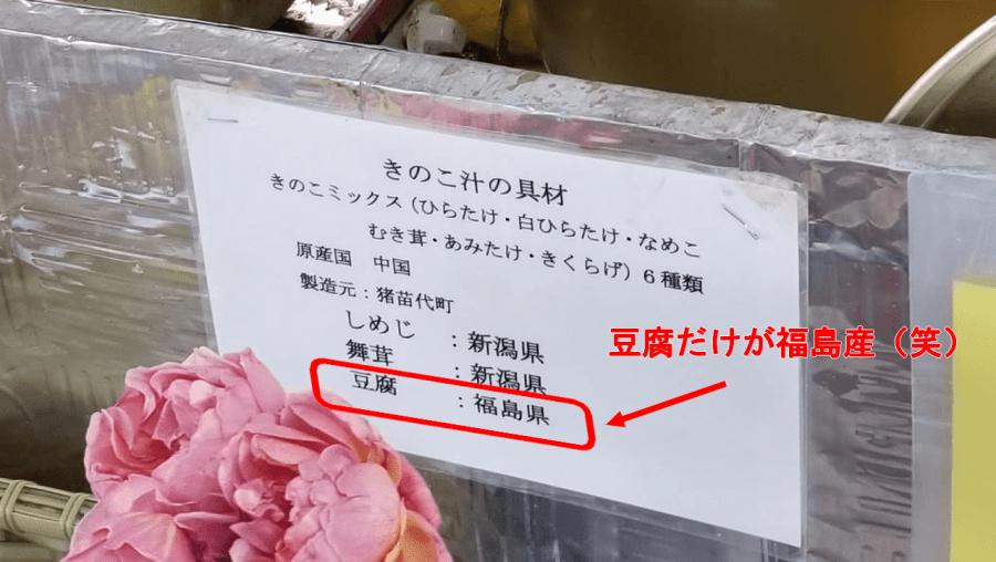 きのこ汁の具材_20181117_155256