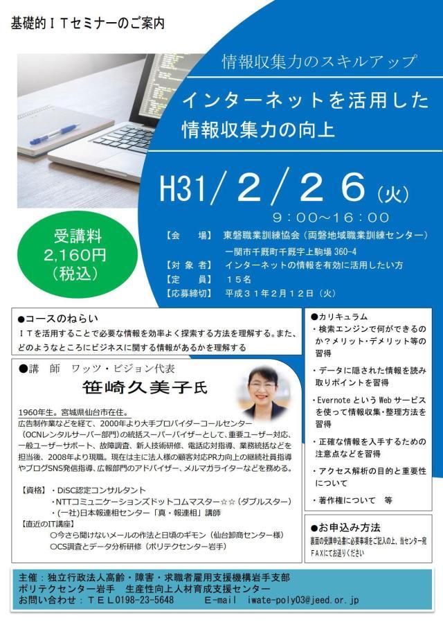 2019-0226_ポリテクセンター岩手様主催『インターネットを活用した情報収集力の向上』(東磐職業訓練協会)