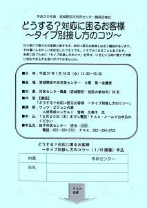 2019-0116_宮城野区中央市民センター様
