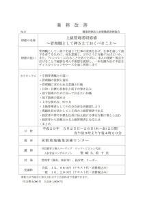 2017-0525-26_東磐職業訓練協会様「上級管理者研修」