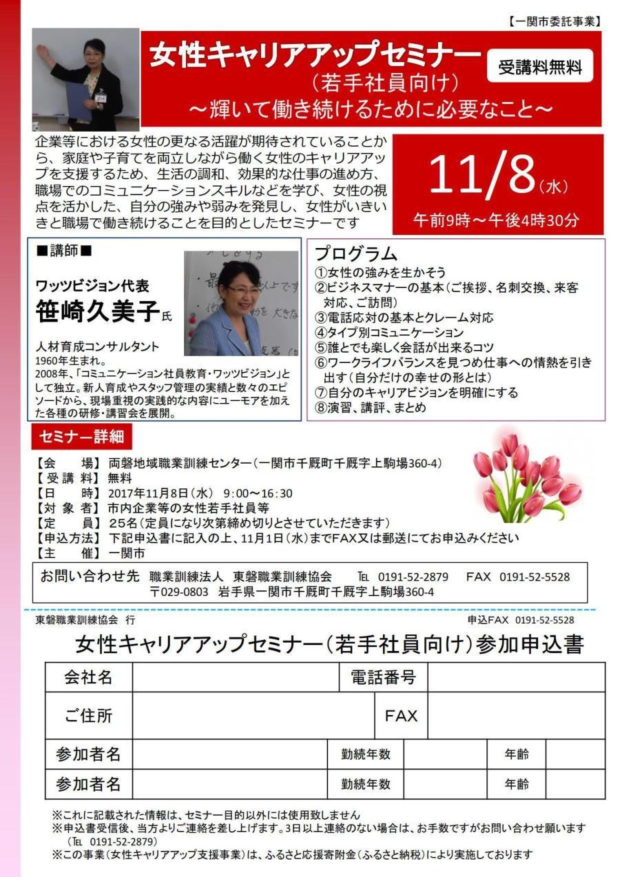 2017-1108_一関市様「女性キャリアアップセミナー(若手社員向け)」_1