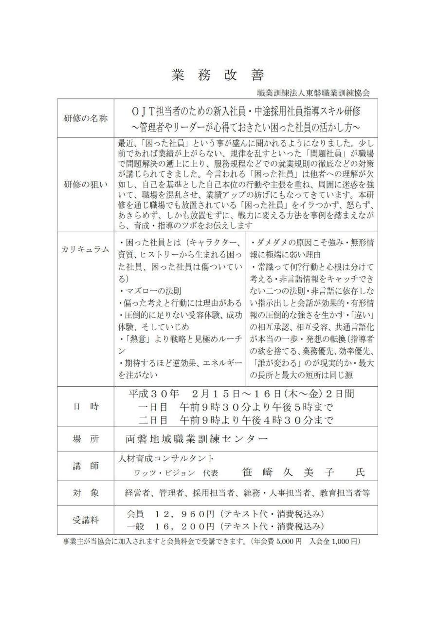 2018-0215-16_東磐職業訓練協会様主催「管理者やリーダーが心得ておきたい困った社員の活かし方」_1