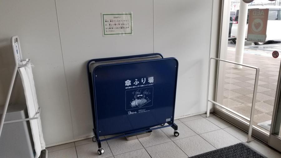 傘振り場(株式会社ジャスティス「しずくりーん」)_20200213_091817