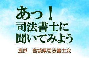 w300_miyashikai_宮城県司法書士会「あっ!司法書士に聞いてみよう」