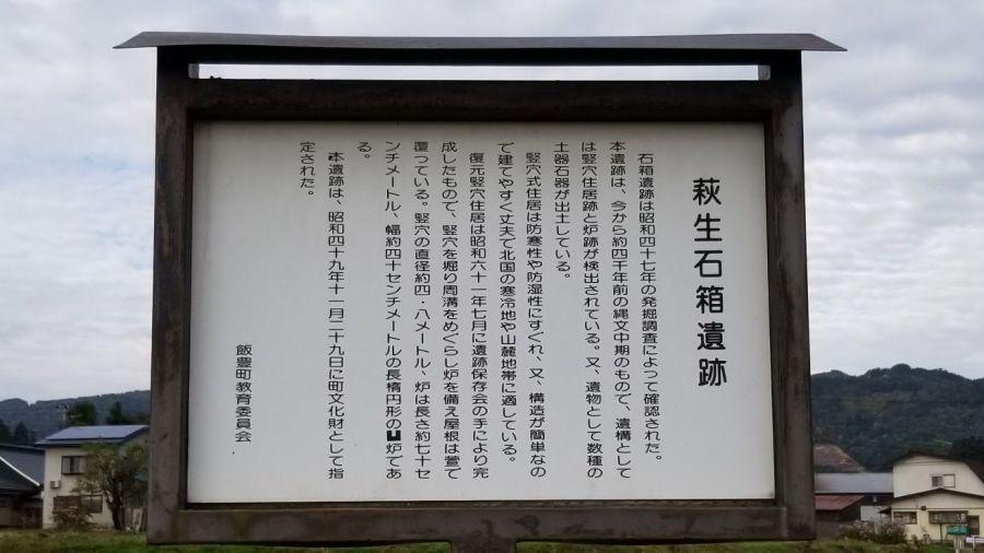 萩生石箱遺跡(山形県飯豊町)_trim_20201022_073754