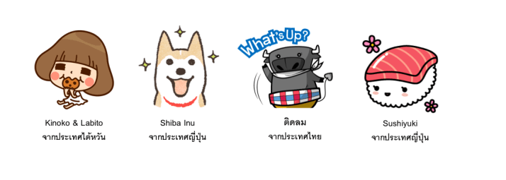 LINE New Sticker set