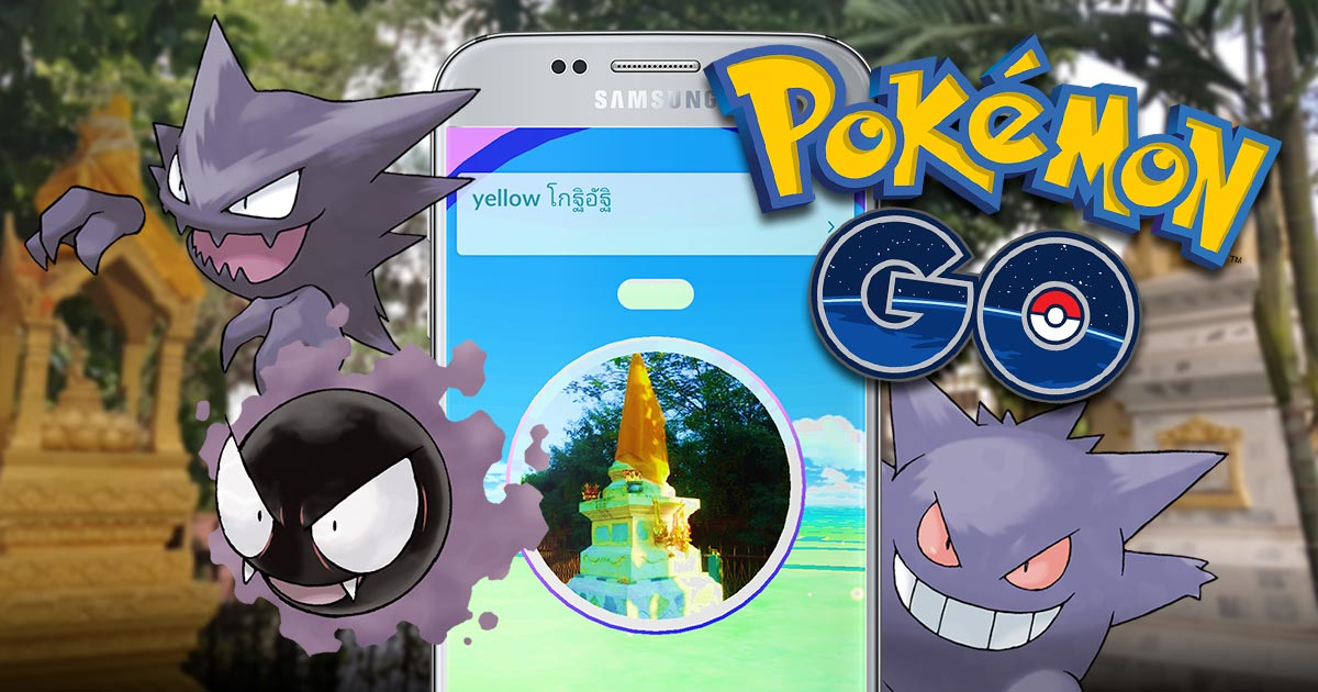 Pokemon Go PokeStop Thailand