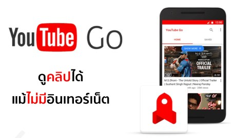 youtube go app