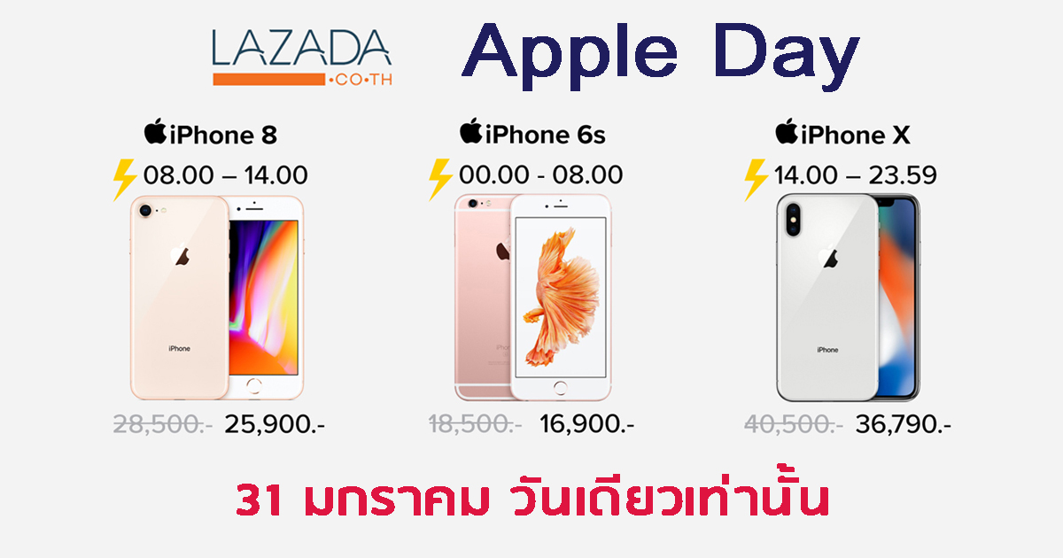 Lazada apple day 2018