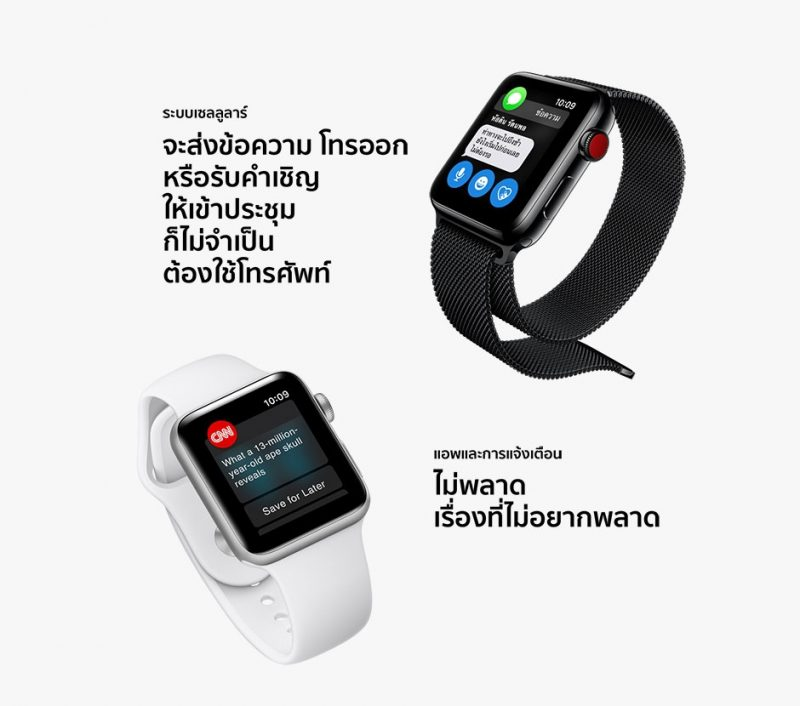 Apple Watch Series 3 GPS+LTE Cellular - feature 1