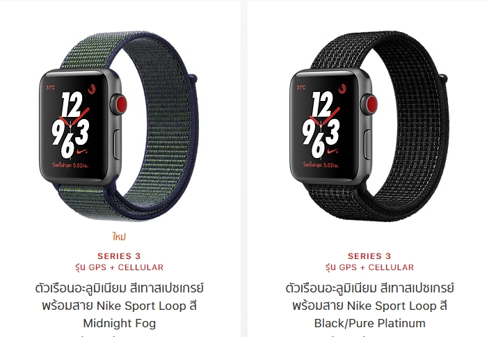 Apple Watch Series 3 Nike Edition GPS+LTE Cellular - 2