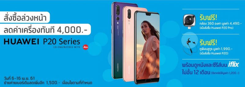 Huawei P20 Series promotion DTAC