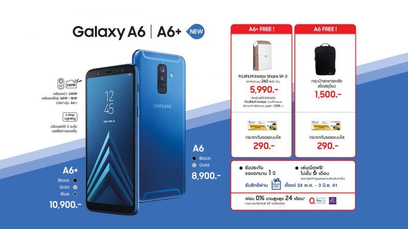 Promotion Samsung Galaxy A6 and Galaxy A6+ in TME 2018 - MAY