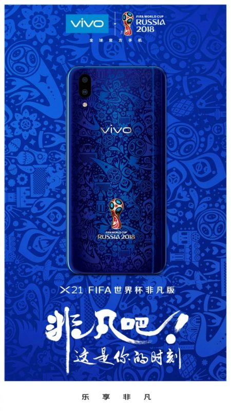 Vivo X21 World Cup Edition Blue