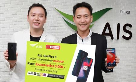 AIS OnePlus 6