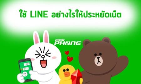 Line Save DATA