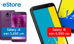 S-estore Galaxy J4 and Galaxy J6 ราคา