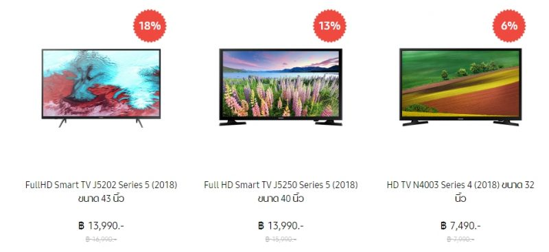 S-estore TV on Sale World Cup Promotion - 2