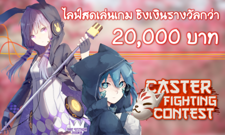 Caster Fighting Contest