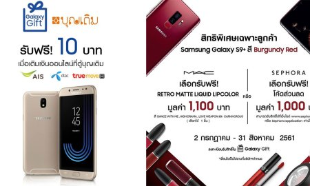 Galaxy Gift x Samsung Galaxy S9 Plus x ตู้บุญเติม
