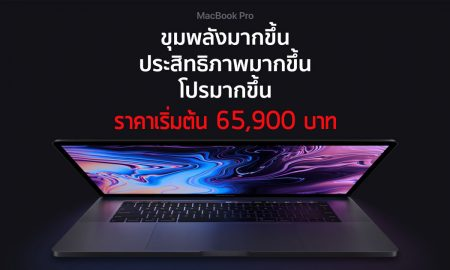 New Macbook Pro 2018 ราคา