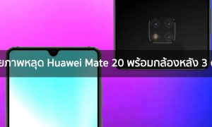 Huawei mate 20 3 camera leaked