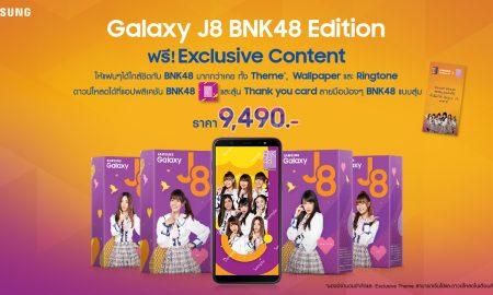 Samsung J8 BNK48 Exclusive Box