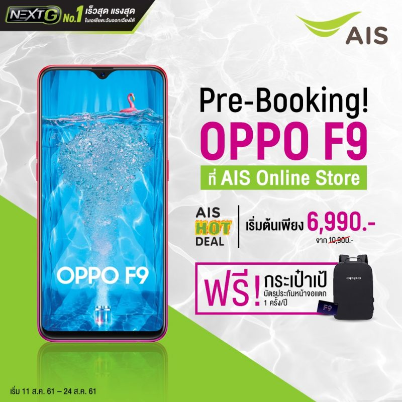 Oppo F9 AIS Promotion