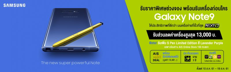 Samsung Galaxy Note 9 Promotion - AIS